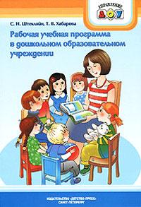 Рабочая учебная программа в дошкольном образовательном учреждении