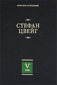 Стефан Цвейг. Собрание сочинений в 8 томах. Том 5