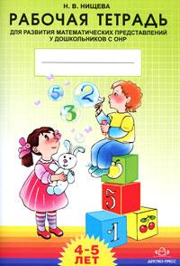 Рабочая тетрадь для развития математических представлений у дошкольников с ОНР. 4-5 лет