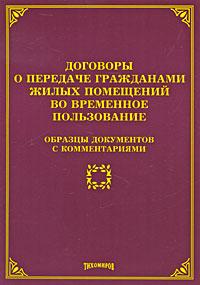 Договоры о передаче гражданами жилых помещений во временное пользование. Образцы документов с комментариями
