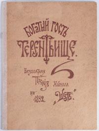 Богатый гость Терентьище. С иллюстрациями известнейшего художника Микешина!