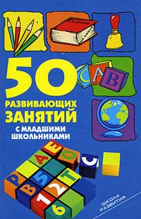 50 развивающих занятий с младшими школьниками