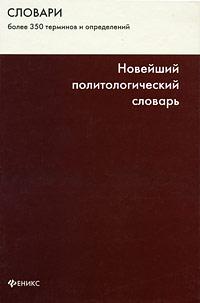 Новейший политологическй словарь ( 978-5-222-16671-0 )