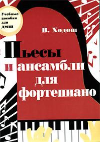 Пьесы и ансамбли для фортепиано