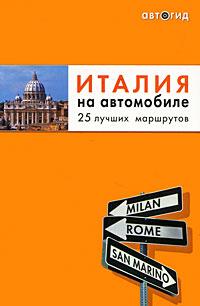 Италия на автомобиле. 25 лучших маршрутов ( 978-5-699-35168-8 )
