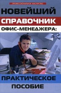 Новейший справочник офис-менеджера. Практическое пособие