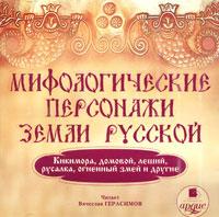 Мифологические персонажи земли русской (аудиокнига MP3)