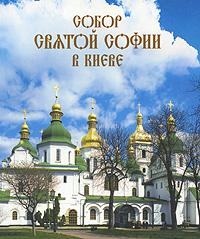 Надежда Никитенко Собор Святой Софии в Киеве