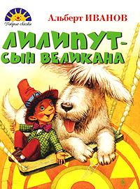 Лилипут - сын великана12296407Эта книга - повесть-сказка о мальчике-лилипуте и о том, как он становится настоящим циркачом! Цирк - это маленькая жизнь, здесь надо расти не по дням, а по часам, если ты действительно хочешь чего-то добиться. Нужно найти настоящих друзей среди цирковых зверей, собак и лесных великанов, потом пережить с ними опасные приключения, и тогда можно вырасти таким большим, как любимые родители. Отправьтесь в путешествие с этим малышом-циркачом, и вы точно сами не заметите, как чуть-чуть подрастете!