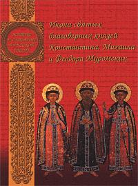 Икона святых благоверных князей Константина, Михаила и Федора Муромских