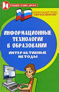 Информационные технологии в образовании. Интерактивные методы