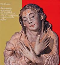 Коллекция деревянной скульптуры и декоративной резьбы в собрании Переславского музея