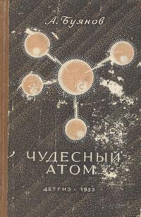 Чудесный атом