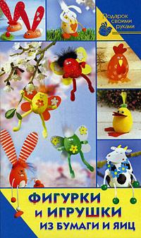 Фигурки и игрушки из бумаги и яиц