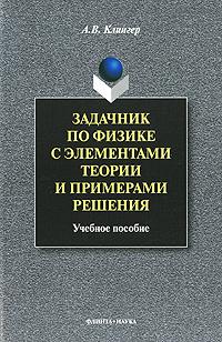 Задачник по физике с элементами теории и примерами решения