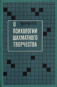 О психологии шахматного творчества. Н. В. Крогиус