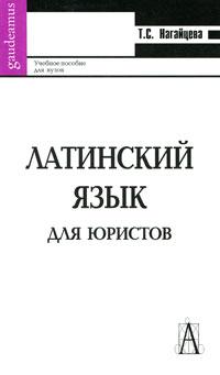 Латинский язык для юристов ( 978-5-8291-0875-5 )