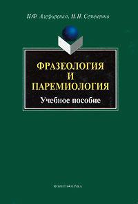 Фразеология и паремиология