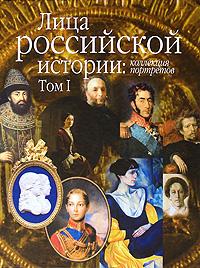 Лица Российской истории. Коллекция портретов. Том 1