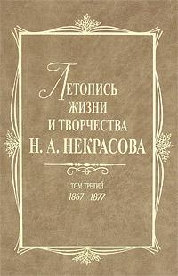 Летопись жизни и творчества Н. А. Некрасова. В 3 томах. Том 3. 1867-1877