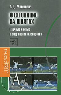 Фехтование на шпагах. Научные данные и спортивная тренировка. А. Д. Мовшович