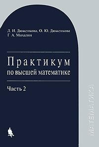Практикум по высшей математике. В 2 частях. Часть 2