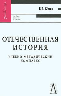 Отечественная история. Учебно-методический комплекс