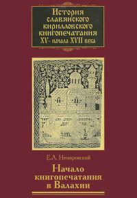 История славянского кирилловского книгопечатания XV - начала XVII века. Книга 3. Начало книгопечатания в Валахии