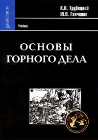 Основы горного дела ( 978-5-8291-1123-6 )