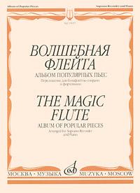 Волшебная флейта. Альбом популярных пьес. Переложение для блокфлейты-сопрано и фортепьяно