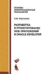 Разработка и проектирование Web-приложений Oracle Developer