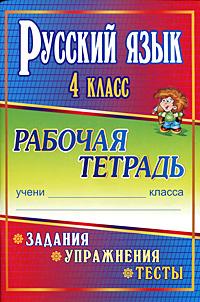 Русский язык. 4 класс. Задания. Упражнения. Тесты. Рабочая тетрадь