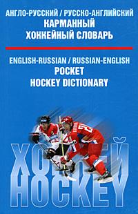 Англо-русский, русско-английский карманный хоккейный словарь / English-Russian, Russian-English Pocket Hockey Dictionary