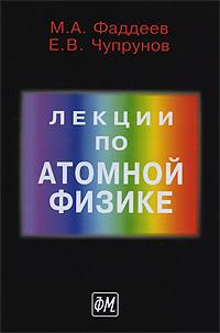 Лекции по атомной физике