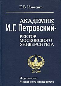 Академик И. Г. Петровский - ректор Московского университета