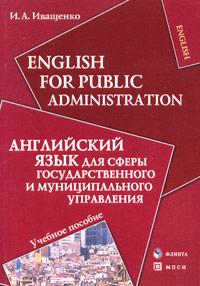 English for Public Administration / Английский язык для сферы государственного и муниципального управления
