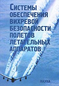 Системы обеспечивания вихревой безопасности полетов летательных аппаратов