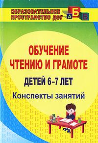Обучение чтению и грамоте детей 6-7 лет. Конспекты занятий