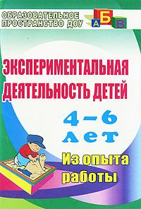 Экспериментальная деятельность детей 4-6 лет. Из опыта работы12296407Задача современного обучения состоит не просто в сообщении знаний, а в превращении знаний в инструмент творческого освоения мира. Оно должно строиться как самостоятельный творческий поиск. Представленный на страницах пособия опыт работы по детскому экспериментированию имеет ряд достоинств: соответствие содержания возрасту детей, строгий отбор материала и отсутствие перегрузки; простота и ясность изложения, продуманность проблемных ситуаций и детской мотивации, логичность. Отражены характер и направления инновационных процессов, определены приоритетные направления на основе диагностики детей. Предназначено широкому кругу педагогов дошкольных образовательных учреждений, осуществляющих деятельностный подход к воспитанию детей независимо от реализуемых программ.