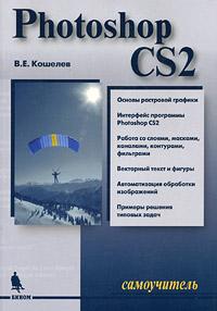 Самоучитель Photoshop CS2