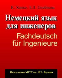 Немецкий язык для инженеров / Fachdeutsch fur Ingenieure