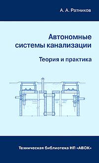 Автономные системы канализации. Теория и практика