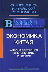 Экономика Китая. Анализ состояния и перспективы развития
