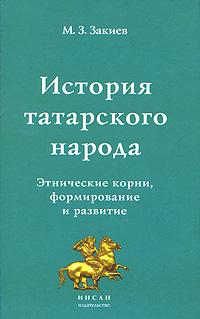 История татарского народа. Этнические корни, формирование и развитие