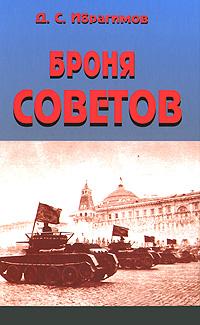 Броня Советов