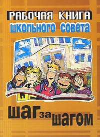 """Рабочая книга Школьного совета """"Шаг за шагом"""""""