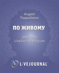 По живому. 1999-2009. LiveJournal в России