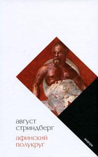 Афинский полукруг