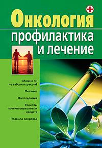 Онкология. Профилактика и лечение ( 978-5-17-062326-6 )