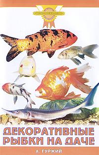 А. Гуржий Декоративные рыбки на даче пруд садовый в екатеринбурге